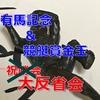 【有馬記念】大反省会の会場はこちらです!!【賞金王(競艇)】