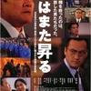 映画『陽はまた昇る』ネタバレあらすじキャスト評価VHSとベータの実話映画