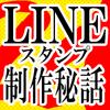 【LINE】スタンプ制作秘話その24