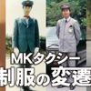 2020年春15年ぶりリニューアル!MKタクシー制服の変遷と新制服