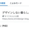【はてなブログ】思い切ってブログ名を変えました!--ブログ名の決め方3つ&反省点