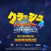 【PS4/XB1】クラッシュ・バンディクー4 とんでもマルチバースが10月2日に発売決定!