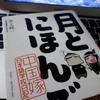 月とにほんご 中国嫁日本語学校日記を読みました。