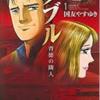 ★漫画★ダブル~背徳の隣人~第1巻を読んだ ネタバレ