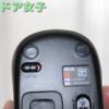 【ワイヤレス】ロジクール無線マウス&キーボードの使い心地