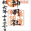 「北条綱種」って知ってる? 〜牟礼神明社の御朱印(東京・三鷹市)