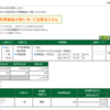 本日の株式トレード報告R3,01,06