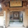 癌封じのご利益で有名な鎌倉上行寺:ご利益パワースポットで御朱印