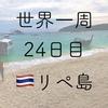 【世界一周24日目】ランカウイ島からリペ島にフェリーで入国!