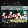 【ONE OK ROCK/ワンオク】Eye of the Storm JAPAN TOURライブレポ&セトリ【ネタバレあり】