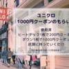 ユニクロの使用済ヒートテック・ダウン回収で1000円クーポンがもらえるキャンペーンの使い方まとめ