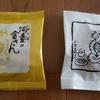 おいしいもの〜戸田銘菓どら焼き李乃杜「河童の金さん」