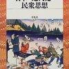 お買いもの:安丸良夫(1974/1999)『日本の近代化と民衆思想』
