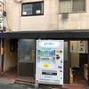 裏寺町 立ち飲み たつみ  京都の立ち飲みの原点を味わえる店