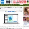 『ASCII.jp』に、コンタクト管理サービスformunに関する記事が掲載されました