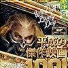平成の傑作映画10選