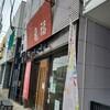 戸塚区原宿の老舗和菓子店 亀福で原宿もなかを買ってみました