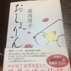 レポート第108回【金沢歴活】「『おしょりん』に学ぶ福井と眼鏡」