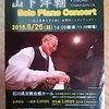 2016/06/26 山下洋輔ソロピアノコンサート