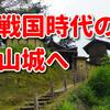 ロイヤルエンフィールで天下の名城?静岡県浜松市の『高根城』へ、乗車ブーツで山道20分はきつかった(笑)