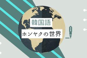 オンラインとオフラインの使い分け・前編【韓国語ホンヤクの世界】