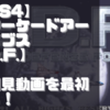 【初見動画】PS4【アーケードアーカイブス E.D.F.】を遊んでみての感想!