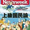 Newsweek (ニューズウィーク日本版) 2020年02月25日号 上級国民論/そしてブルームバーグは浮上する/『パラサイト』を支えた女