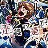 杉野アキユキ「クイズ!正義の選択」を読んで、自分が気付いたことを書きます。