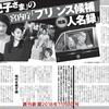 <週刊新潮>旧宮家男系男子の存在が少しわかる記事<女性セブン>11月中の決断がささやかれている?