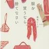【日本の女子にかけられたバリエーションの呪い!】服を買うなら捨てなさい