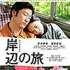 『岸辺の旅』(2015) 湯本香樹実:原作 黒沢清:監督