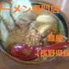【長野市 麺屋 竹田】ラーメンレポ!とろけるチャーシューが絶品の味噌ラーメン専門店