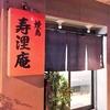 松山市で最も予約が取りづらいお店?!『寿浬庵』に大満足。