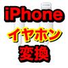 【iPhone】イヤホン変換ケーブルがバカ売れ【おすすめ】