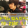 電子ドラムで悩んだらコイツだ!!!島村×Roland「TD-25SC-S」!!!