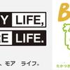 【高槻市の新キャッチコピー「MY LIFE,MORE LIFE.」】日本語の意味を答えられない変な英語はやめたほうがよいのでは?
