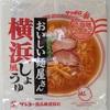 159袋目:サッポロ一番 おいしい麺屋さん 横浜風しょうゆ