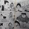 こち亀・両さんが、変装したレイコさんと気付かずに声をかける素敵なエピソード…漫画『こちら葛飾区亀有公園前派出所 185巻 レイコ変身の巻』を読む☆