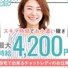 チャットレディに登録すると、最大7万円貰えるキャンペーンがやばい!