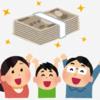 お金持ちになりたい!!本多清六を真似れば、2000万円達成も夢ではないですね