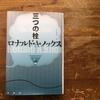 『三つの栓』の新訳版が発売されたのであらすじなどを紹介します