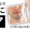 【ゼロファクター】痛くないひげ脱毛 サロンよりも激安で!