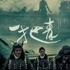 台湾が本気出して製作したドラマ「一把青」をネットで見る