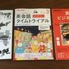 NHK英語テキスト3月号買ってやる気モードUP!『実践ビジネス英語』に挑戦!