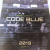"""「CODE BLUE 2019」参加レポート前編 """"ソフトウェアサプライチェーンの透明性: SBOMの実現"""""""