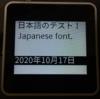 【M5Stack_Core2】日本語周り