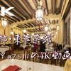 京都〈東華菜館〉を、〈SONY α7sIII〉の4K動画で撮ってみた。