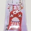 こうのとり伝説:埼玉県「鴻神社(こうじんじゃ)」の子授けお守り
