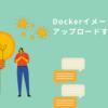 Docker HubにDockerイメージをアップロードする(ECR等でも流用可能?)