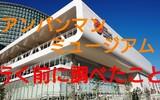 【調べたこと】横浜アンパンマン子供ミュージアムを行ってみての感想と事前情報(駐車場情報など)
